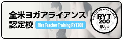 Rire 用賀店 3.16 RENEWAL OPEN
