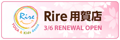 Rire 用賀店 3.16 RENEWAL OPEN