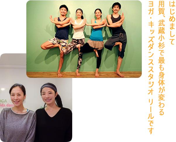 「用賀で最も身体が変わる」 ヨガ、キッズダンススタジオリールです