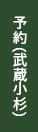 予約(武蔵小杉)