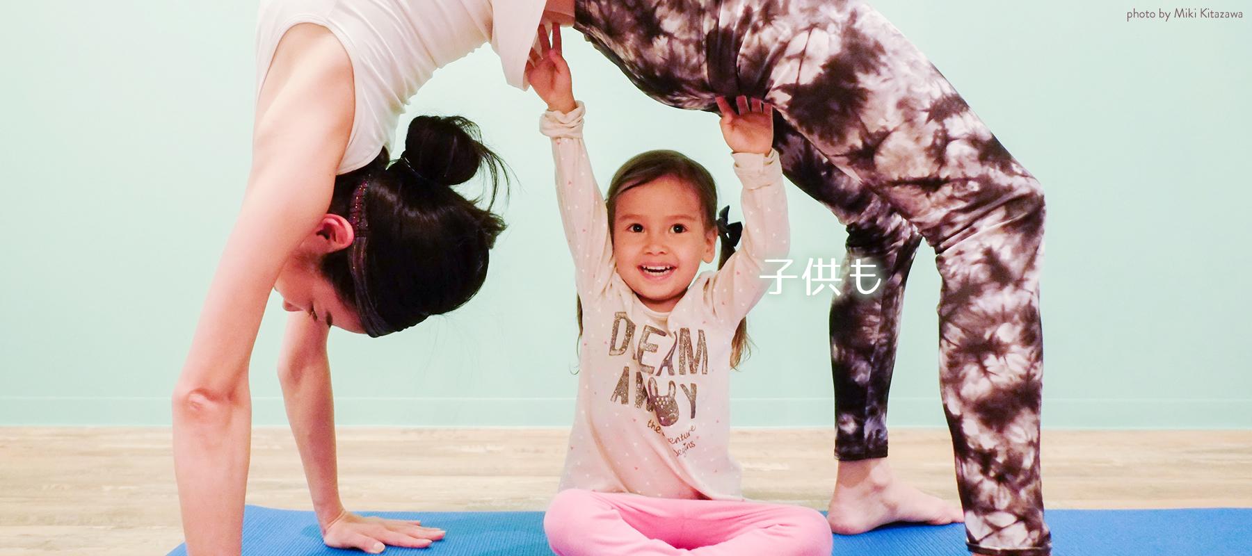 キッズダンスコースで子供も楽しめるヨガ教室