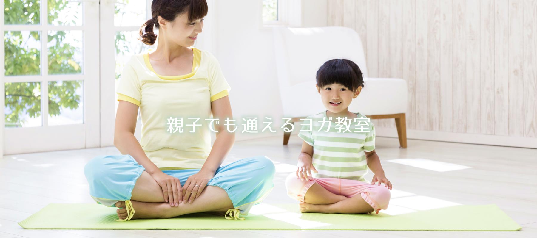 親子で通える用賀のヨガ教室
