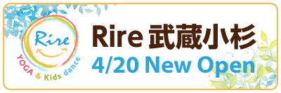 Rire 武蔵小杉 4/20 New Open